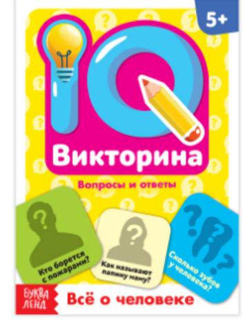 071-3324 Обучающая книга «IQ викторина. Всё о человеке»