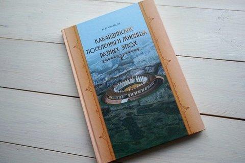 Кабардинские поселения и жилища разных эпох. Орквасов М.М.