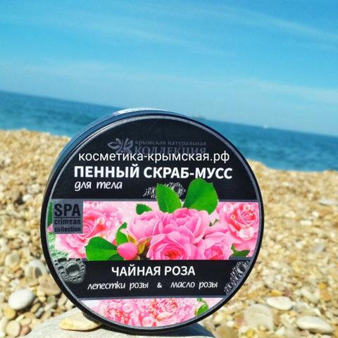 Пенный скраб-мусс «Чайная Роза»™Крымская Натуральная Коллекция