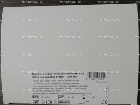 3999599 Шприцы с Li-Heparin (литий гепарином) 2мл, 50шт/уп /SC-Sanguis Counting Kotrollblutherstellungs-und Vertriebs GmbH, Германия/