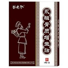Пластырь магнитный от косточек на ногах (коричневый) (Китай)