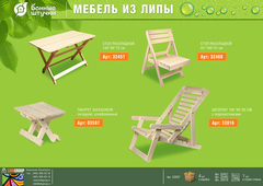 Шезлонг деревянный с подлокотниками 105х65х95 см