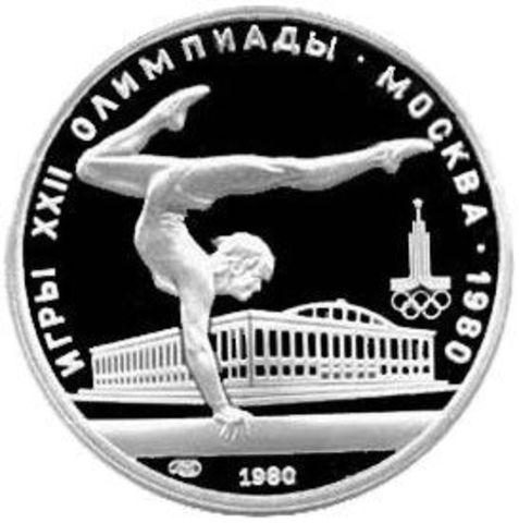 5 рублей 1980 год. Художественная гимнастика (Серия: Олимпийские виды спорта) PROOF