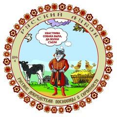 Развивающий набор наклеек «Русские добродетели: пословицы о скромности»