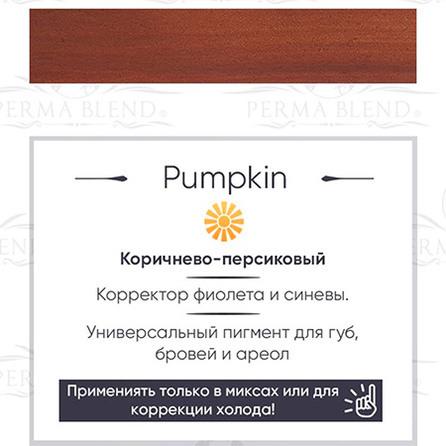 Пигмент Perma Blend Pumpkin