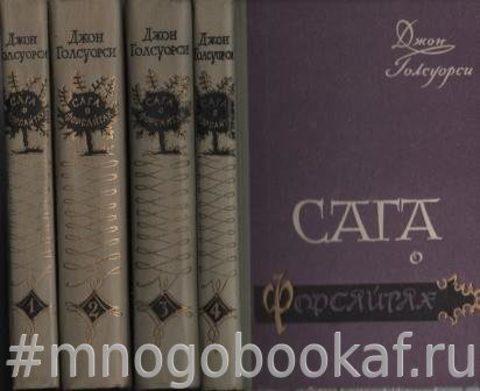 Сага о Форсайтах в 4 томах