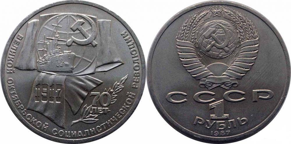 1 рубль 70 лет ВОСР 1987 г.