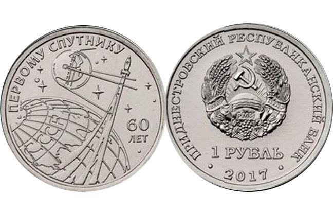 1 рубль 2017 год «60 лет запуска первого искусственного спутника Земли». Приднестровье.