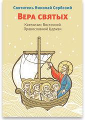 Вера святых: Катехизис Восточной Православной Церкви