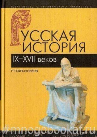 Русская история IX-XVII веков