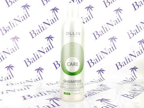 CARE Шампунь для восстановления структуры волос, 250мл