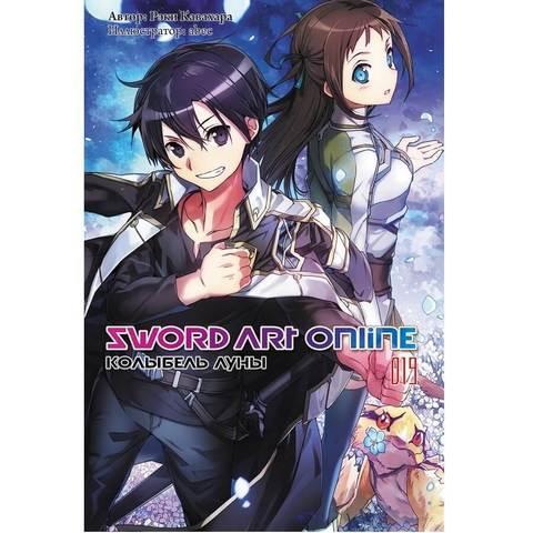 Sword Art Online. Том 19. Ранобэ
