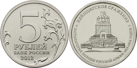 5 рублей Лейпцигское сражение 2012 год