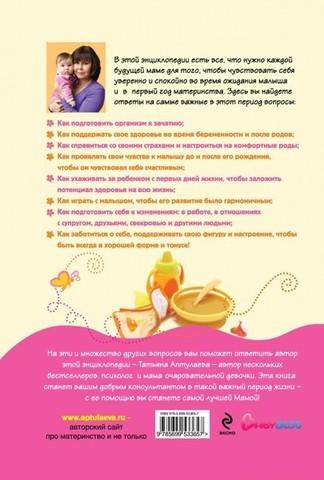 Книги: Аптулаева т.г.  Мать и дитя. Энциклопедия гармоничной беременности и счастливого материнства