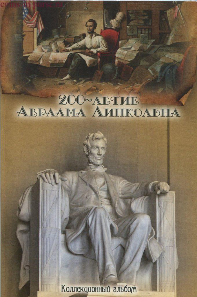 """Набор монет 1 цент """"200-летие Авраама Линкольна"""" в альбоме (заполненный)"""