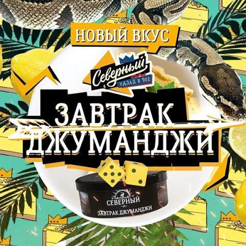 Табак Северный Завтрак джуманджи 100г
