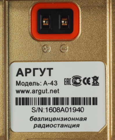 РАЦИЯ АРГУТ А-43 UHF ДИАПАЗОН