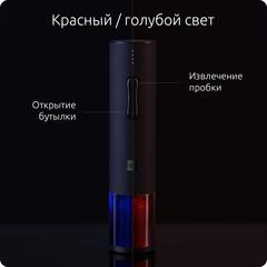 Электрический штопор Xiaomi Huo Hou Mini Electric Wine Opener