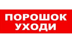 Надпись для табло ПОРОШОК УХОДИ