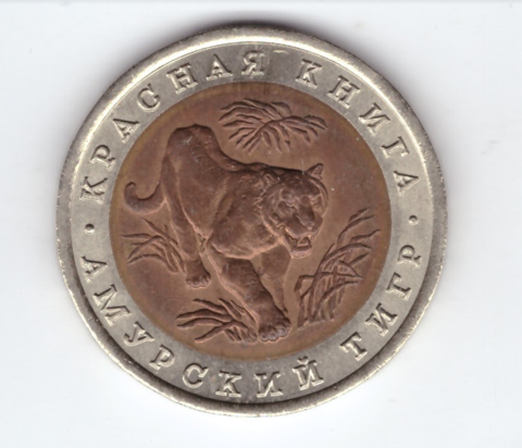 "10 рублей ""Амурский тигр"" 1992 год №4"