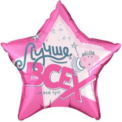К 18''/46см, Звезда, Свинка Пеппа, Лучше Всех!, Розовый.