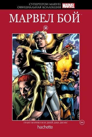 Супергерои Marvel. Официальная коллекция. Том 54. Марвел Бой