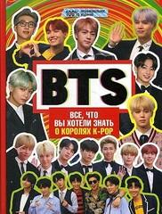 BTS. Все, что вы хотели знать о королях Kpop