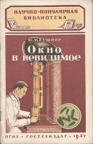 Ю.М. Кушнир