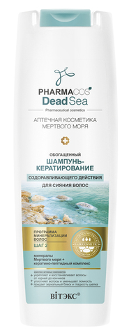 Витекс PHARMACos Dead Sea Шампунь-кератирование обогащенный  для сияния волос 400мл