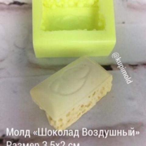 Молд «Шоколад Воздушный»