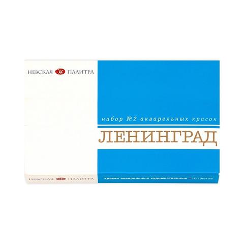 Акварельные краски Ленинград-2 16 цветов