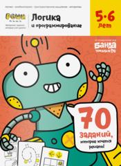 Тетрадь Реши-пиши «Логика и программирование, 5-6 лет»
