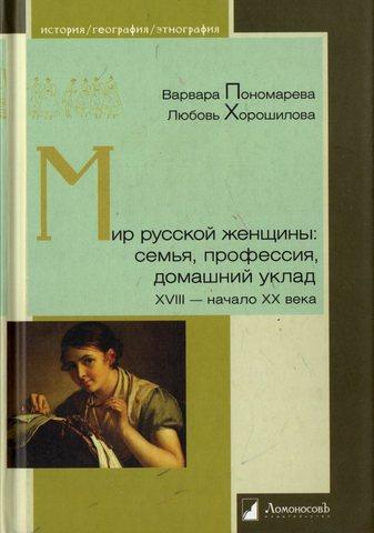 Мир русской женщины: семья, профессия, домашний уклад. XVII - начало XX века
