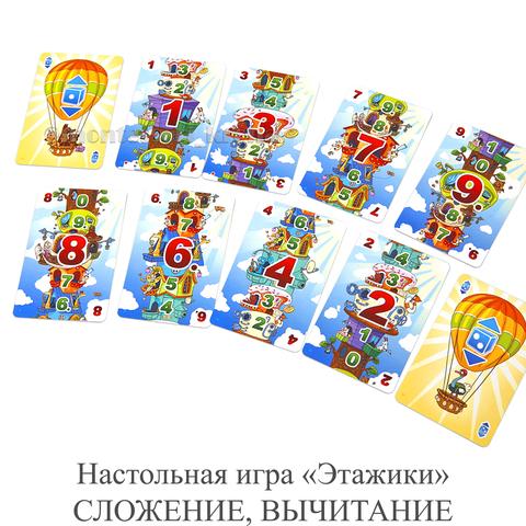 Настольная игра «Этажики» СЛОЖЕНИЕ, ВЫЧИТАНИЕ