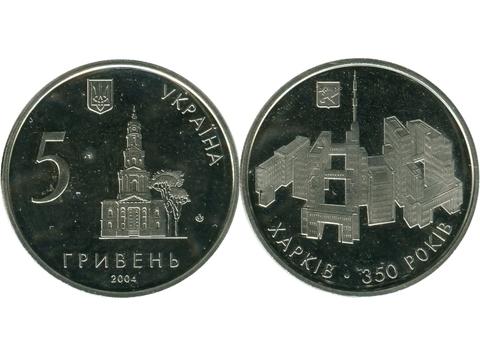 """5 гривен """"350 лет Харькову"""" 2004 год"""
