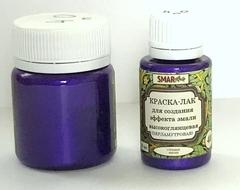 Краска-лак SMAR для создания эффекта эмали, Перламутровая. Цвет №40 Глубокий фиолет