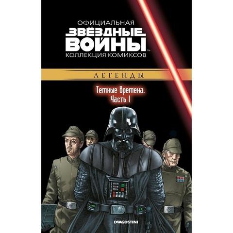 Звёздные Войны. Официальная коллекция комиксов №67