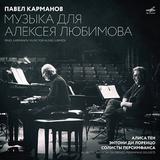 Павел Карманов / Музыка Для Алексея Любимова (LP)