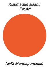 Краска для имитации эмали,  №42 Мандариновый, США