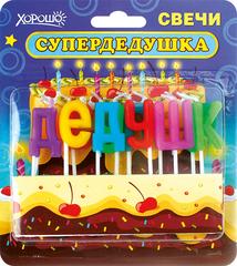 Свечи праздничные 'Супердедушка' (12 шт.)