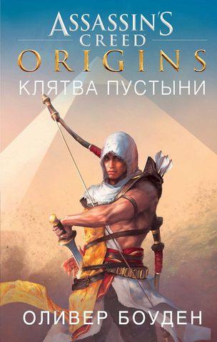 Assassin's Creed. Origins. Клятва пустыни