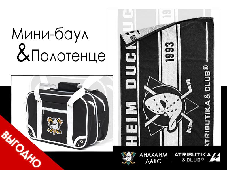 Комплект НХЛ Анахайм Дакс (полотенце и мини-баул косметичка)