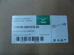 вал карданный задний УАЗ 469, Хантер  мост Тимкен  5 ступ.КПП (ОАО УАЗ)