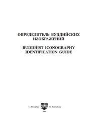 Buddhist Iconography Identification Guide