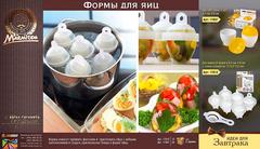 Формы для варки яиц