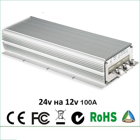 Преобразователь напряжения 24-30/12V 100A для автомобиля с 24 на 12 вольт