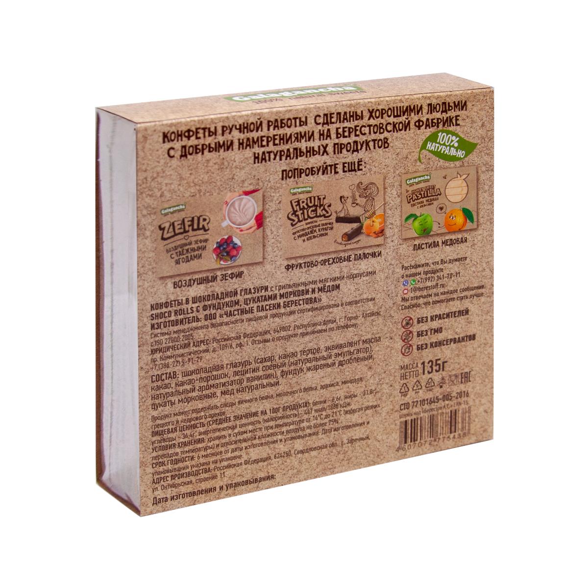 Shoco Rolls  с фундуком цукатами моркови и медом  в шоколадной глазури Galagancha 135 г