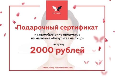 Подарочный сертификат на сумму 2.000 руб.