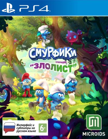 The Smurfs – Операция Злолист. Смурфастическое издание (PS4, русские субтитры)