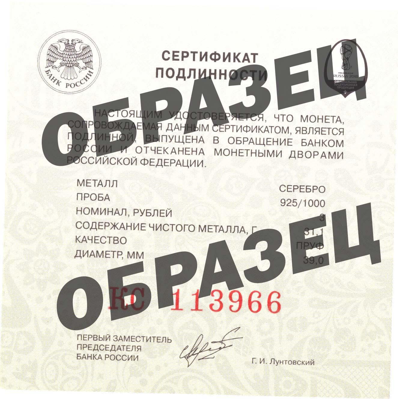 3 рубля Чемпионат мира по футболу